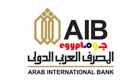 عناوين فروع المصرف العربي الدولي AIB بالتفصيل و ارقام هواتفها