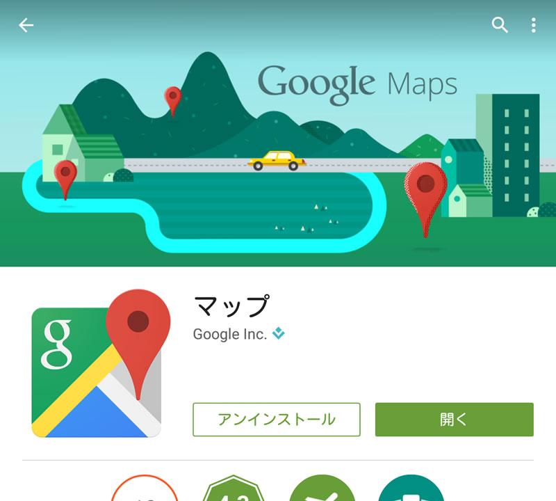【Android】Googleマップにナビアイコンが復活か 1