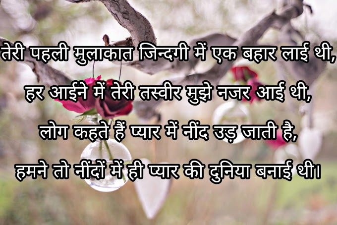 love shayari image ke sath download hd