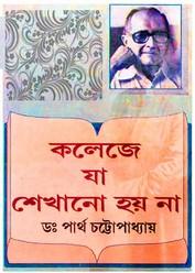 College-e Ja Sekhano Hoyna