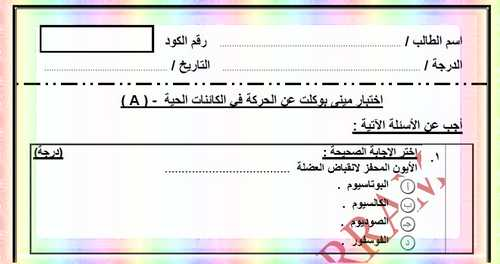 اختبار مينى بوكلت عن الحركة في الكائنات الحية أحياء ثانوية عامة 2019 مستر حسن محرم