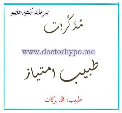 مذكرات طبيب امتياز لكل طلبة الامتياز والطب البشري