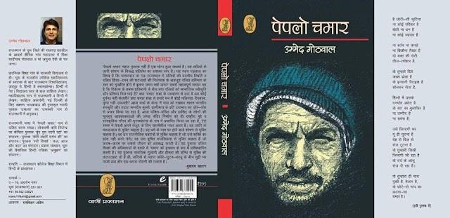 पढ़कर याद रह जाने वाली किताब- पेपलौ चमार: समीक्षक- राजीव कुमार स्वामी