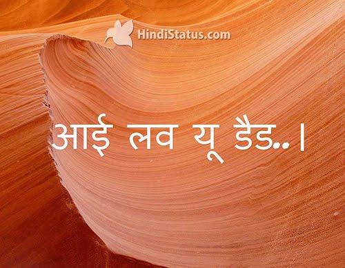 I Love You Dady - HindiStatus