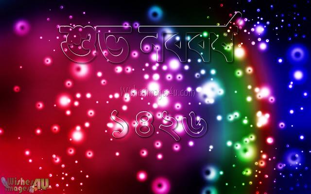 Subho Noboborsho 2019 Full HD Images Wishes