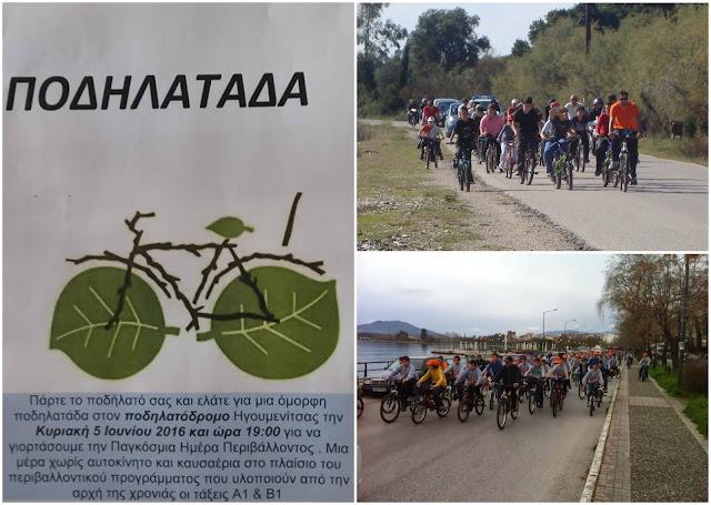 Ηγουμενίτσα: Σήμερα η ποδηλατάδα για την Παγκόσμια Ημέρα Περιβάλλοντος