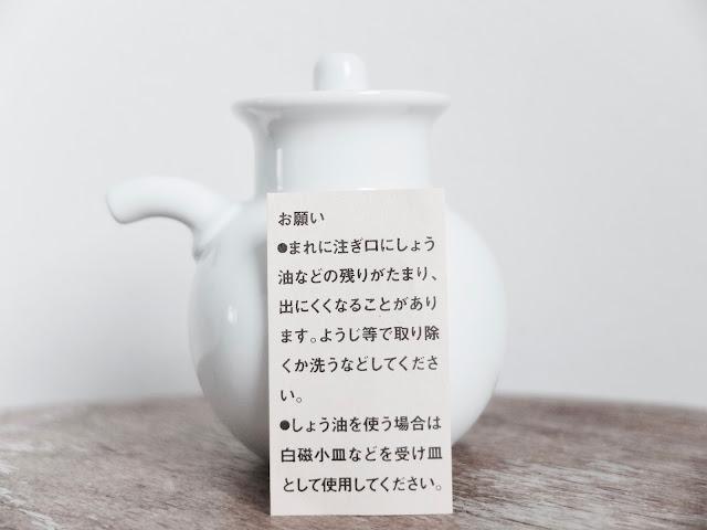 Muji, Hakuji Porcelain Soy Pot, Habitare 2017