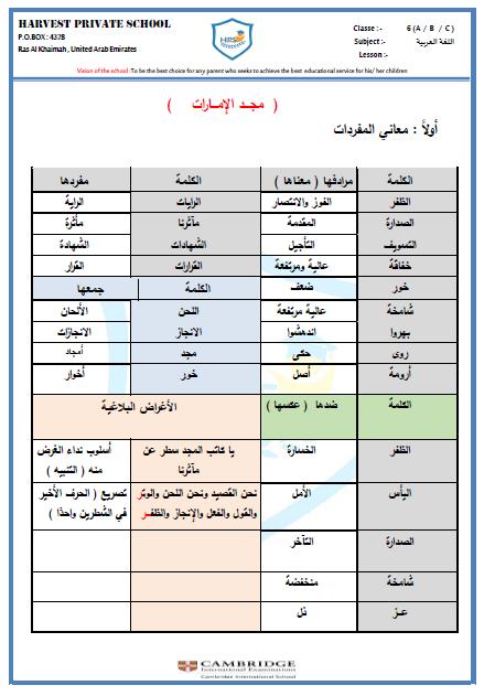 ورقة عمل مجد الامارات في اللغة العربية للصف السادس