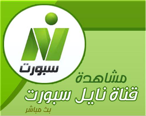 مشاهدة قناة نايل سبورت Nile Sport Channel بث مباشر اون لاين بدون تقطيع