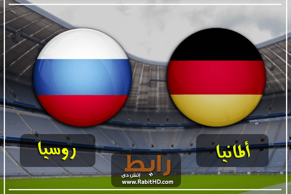مشاهدة مباراة ألمانيا وروسيا بث مباشر 15-11-2018 مباراة ودية