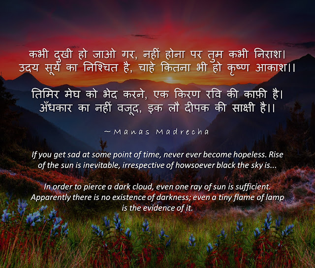 Manas Madrecha, Manas Madrecha blog, Manas Madrecha poem, simplifying universe, hope poem, hindi poem, poem, shayari, inspiration, motivation, confidence poem, poem on hope, our hope is the immortal wealth