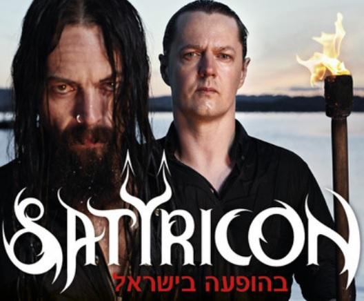 להקת המטאל סאטיריקון מגיעה ישראל - ינואר 2018