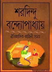 ঐতিহাসিক কাহিনী সমগ্র-শরদিন্দু বন্দ্যোপাধ্যায়