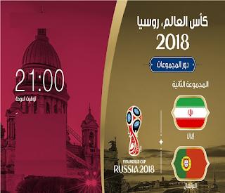 مباراة البرتغال وايران اليوم فى كاس العالم 2018 والقنوات الناقلة