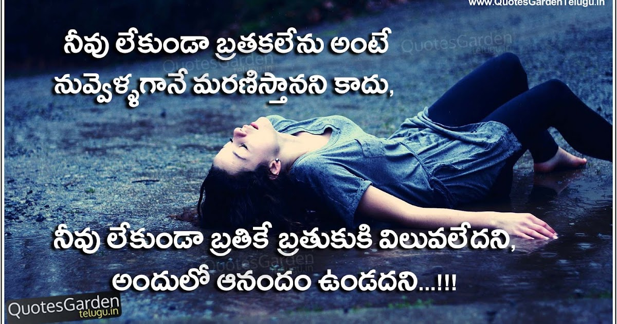 telugu love quotations with beautiful love wallpapers