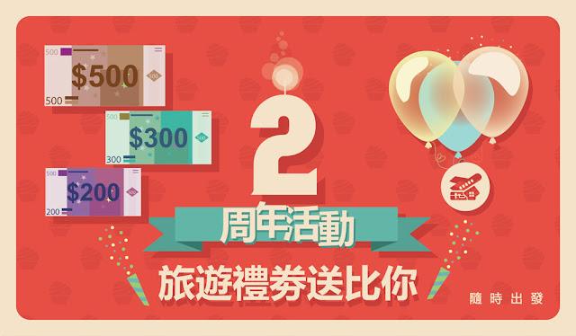 2周年活動詳情公佈,輕輕鬆鬆贏機票酒店禮券!