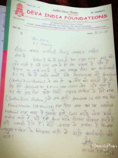 sadhvi-deva-foundation-complaint-letter-to-police