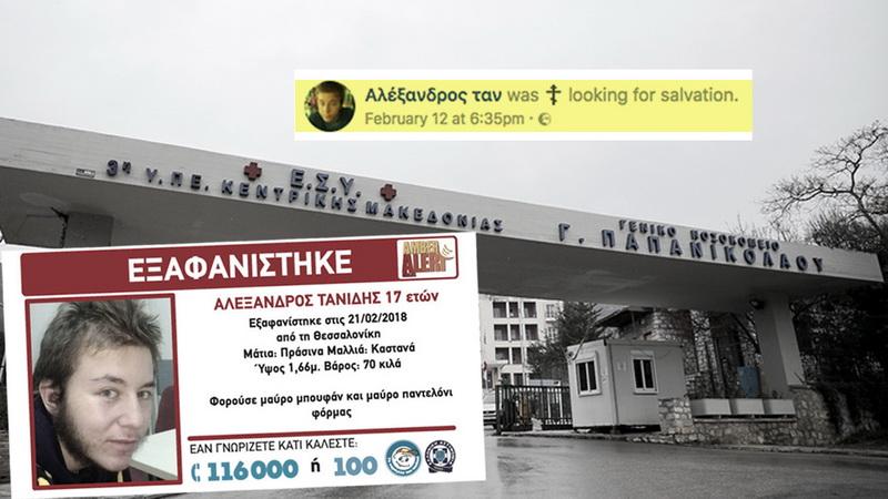 Ο Αλέξανδρος Τανίδης έψαχνε για σωτηρία