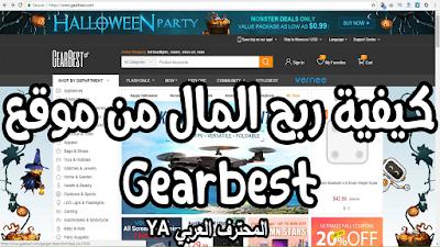 كيفية ربح المال من موقع Gearbest و الحصول على منتجات مجانية