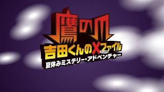 تقرير أونا ملف مخلب الصقر يوشيدا كون × باتن: مغامرة الغموض في الإجازة الصيفية Taka no Tsume Yoshida-kun Batten File: Natsuyasumi Mystery Adventure