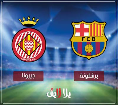 مشاهدة مباراة برشلونة وجيرونا مباشر اليوم في كأس السوبر الكتالوني