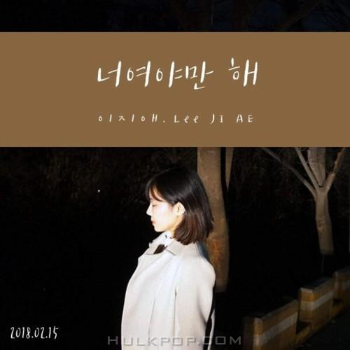 Lee Ji Ae – 너여야만 돼 – Single