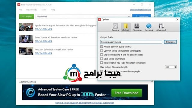برنامج تحميل فيديو سريع Free YouTube Download