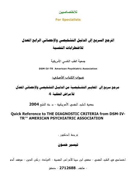 dsm 4 عربي مترجم بالعربية pdf
