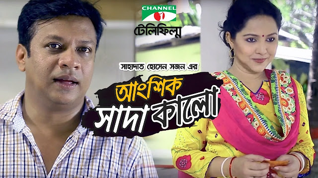 Anshik Sada Kalo (2017) Bangla Natok Ft. Intekhab Dinar & Nadia HD 720p