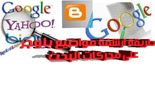 نشر موقعك في محركات البحث