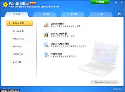 WinUtilities Pro