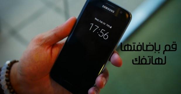 قم بإضافة هذه الميزة الرائعة الموجودة بهواتف Galaxy S7 و LG G5