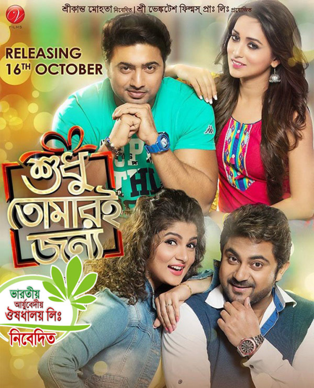 Shudhu Tomari Jonyo (2015) Bengali Movie WEB-Rip Download