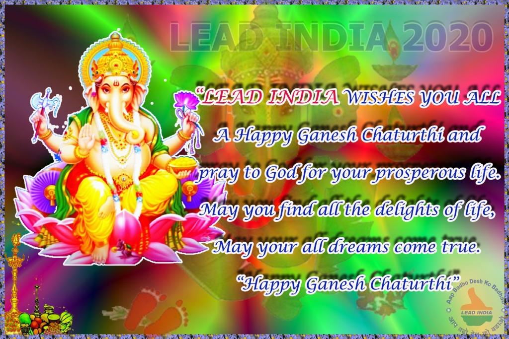 16 Happy And Prosperous Vinayaka Chathurthi 2014: LEAD INDIA 2020 NATIONAL CLUB