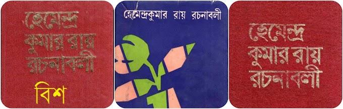 Hemendrakumar Roy Books Pdf - Hemendrakumar Roy Books Download - Hemendrakumar Roy Pdf