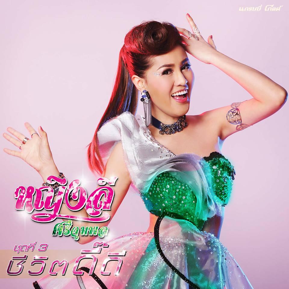 Download [Mp3]-[New Album] อัลบั้มล่าสุดของ หญิงลี ศรีจุมพล ชุดที่ 3 กับอัลบั้มชีวิตดี๊ดี @320kbps 4shared By Pleng-mun.com
