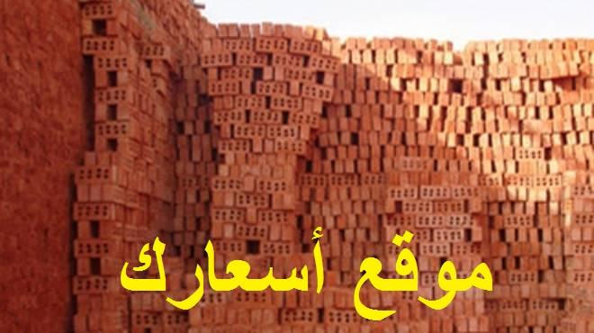 أسعار الطوب اليوم فى مصر جميع الأنواع شهر نوفمبر 2020