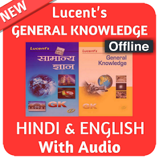 general knowledge lucent pdf, lucent general knowledge, Lucent Gk, Lucent gk pdf
