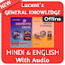 Lucent Gk - Lucent Gk PDF Download 2019