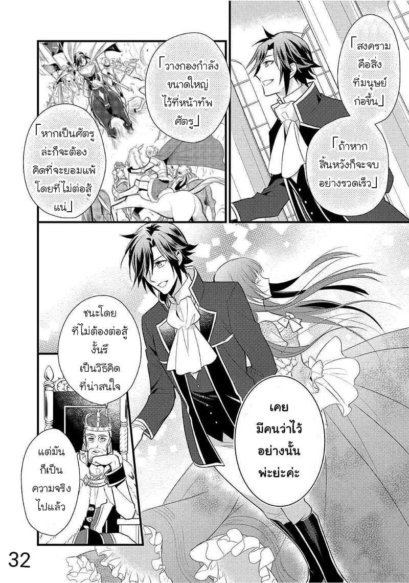 อ่านการ์ตูน Daites Ryou Koubouki ตอนที่ 12 หน้าที่ 31