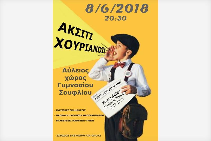 Εκδήλωση του Γυμνασίου Σουφλίου «Σχολείο Ανοιχτό στην Κοινωνία»