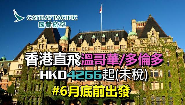 國泰又減,香港直飛加拿大 HK$4266起,明年6月底出發 ,包30kg行李