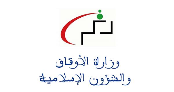 وزارة الأوقاف والشؤون الإسلامية مباراة لتوظيف 70 تقني من الدرجة الثالثة آخر أجل 23 ابريل 2019
