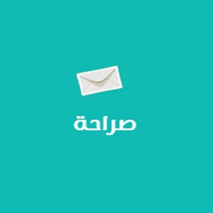 تحميل تطبيق صراحة 2017 للاندرويد - sarahah.com