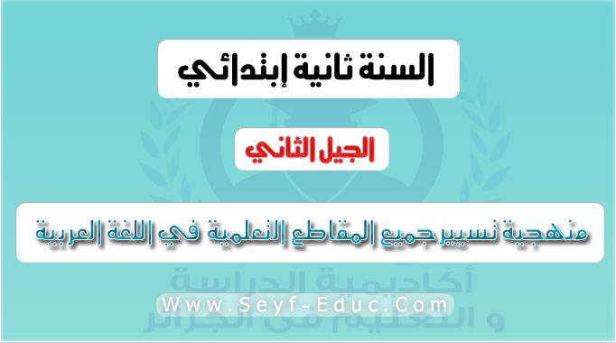 منهجية تسيير جميع المقاطع التعلمية في اللغة العربية للسنة الثانية إبتدائي الجيل الثاني