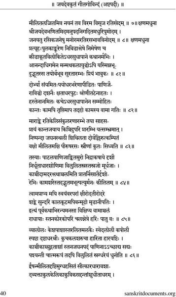 Ashtapathi Lyrics Pdf Download