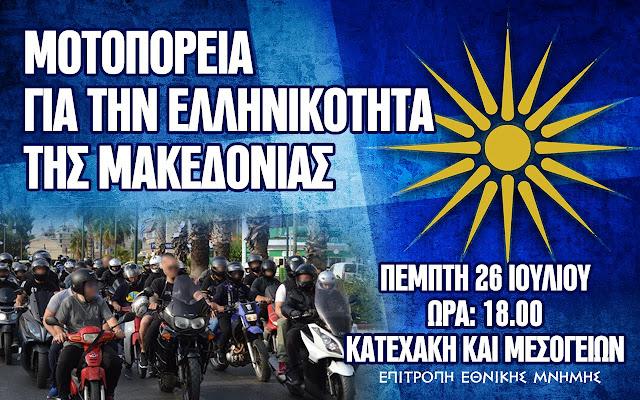 Μοτοπορεία για τη Μακεδονία