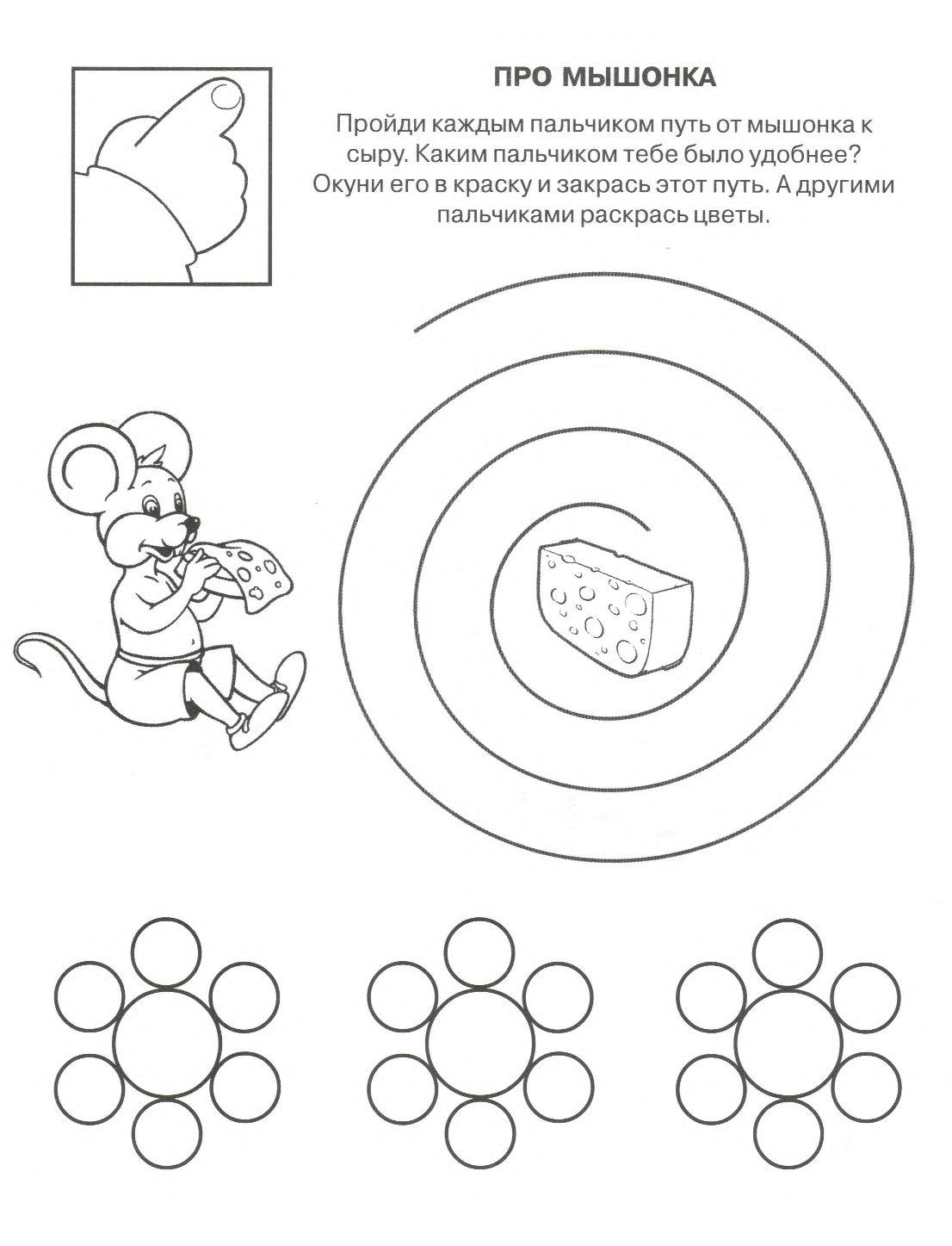 Играем до школы: Раскраска для детей 3-4 лет. Развиваем ...