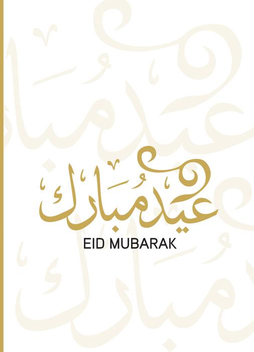 poetry blog eid cards eid greetings card eis mubarak