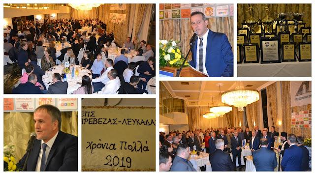 Πρέβεζα: Λαμπερή και με την παρουσία επίσημων προσκεκλημένων η κοπή της Πρωτοχρονιάτικης πίτας της ΕΠΣ Πρέβεζας - Λευκάδας